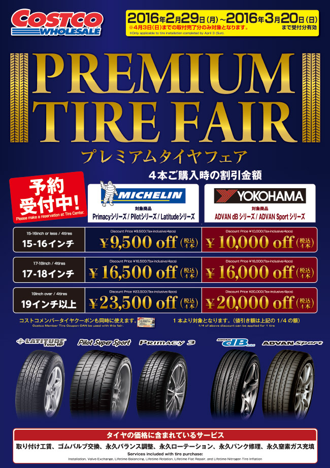 tire_fair