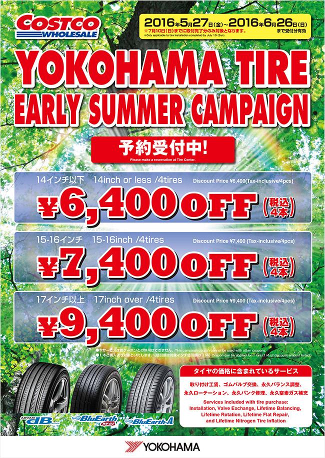 tire_campaign