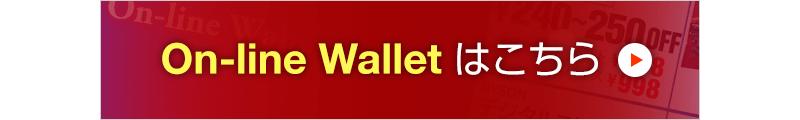 On-line Walletはこちらをご覧ください!