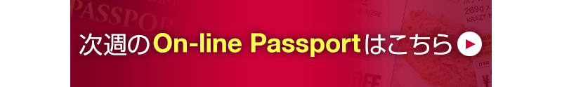パスポートデジタルブック